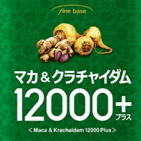 マカとクラチャイダム12000plus