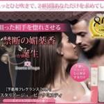 レスタリアージュ ピンクミスティはイイ匂いで恋に効くモテる香水かも!?