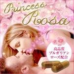 プリンセスローザサプリでモテ吐息へ!口元からモテる魅惑の香りを纏えるかも!?