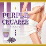 紫亜処方減量液PX-12のパープルチュアビーで舐めるダイエットを開始!