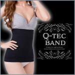 グレインポリロジック製法を採用したQテックバンド(Q-TEC BAND)でウエストダイエット!