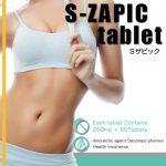 Sザピックタブレット(Sザピック錠)は筋力や代謝が下がったと感じている方におすすめ!