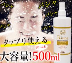 化粧水で洗顔している女性の画像