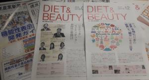 ダイエット&ビューティーの雑誌と健康産業新聞の画像