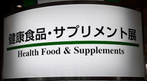 健康食品・サプリメント展の入口の画像