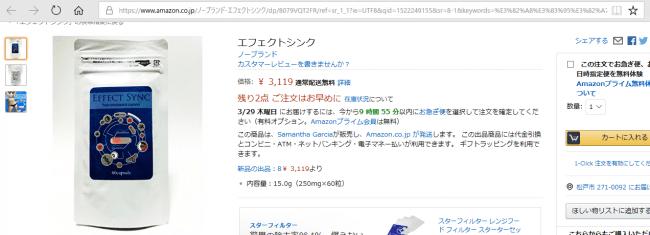 エフェクトシンク amazonでの取り扱いを確認!