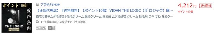 VIDAN THE LOGIC 楽天 取扱い状況!
