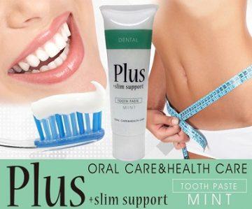 ダイエット歯磨き粉Plus