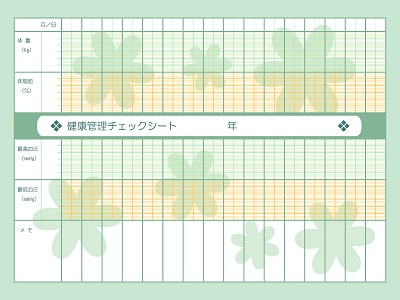 健康診断表の画像