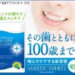 マスティックホワイトは新感覚の健歯習慣!「噛む」オーラルケアがすごい!!