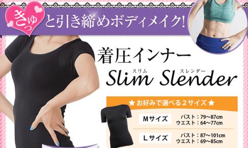 スリムスレンダーの画像
