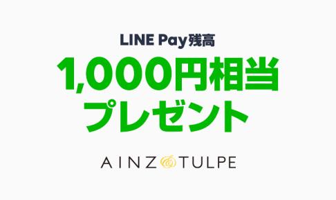 アインズ&トルペ×LINE Payキャンペーンの告知画像