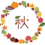 食欲の秋におすすめ!調理師の資格も持つ管理栄養士が考案した美味しい低カロリーレシピ!