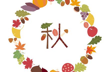 秋のイメージ画像