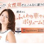 iqumore(イクモア)は女性用薄毛対策サプリ!ふんわり華やかボリュームを根元から実感!