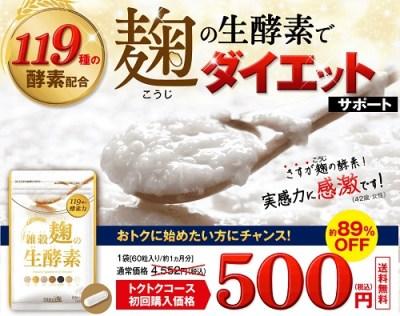 普通体重の人が美容体重になる手助けをしてくれる雑穀麹の生酵素サプリの販売ページへ