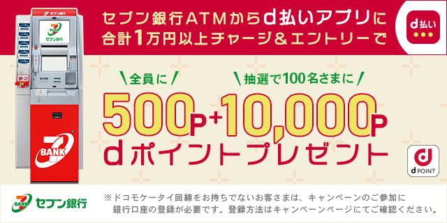 セブン銀行ATMd払いアプリキャンペーン