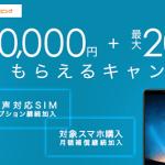 儲かるMNP弾を作れるひかりTVショッピング×OCNモバイルONEの20,000円+最大20,000PTもらえるキャンペーン