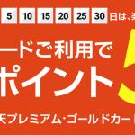 楽天5と0のつく日キャンペーンで任天堂Switch激安購入!