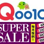 Qoo10(キューテン)で初回0円購入+儲かるショッピング!攻略手順を公開!