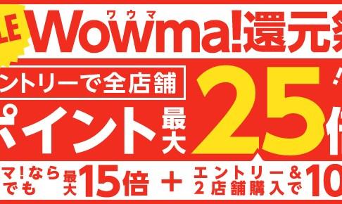 Wowma!還元祭のキャンペーン告知画像