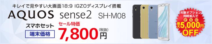 AQUOS sense2 SH-M08キャンペーンの告知画像