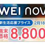 OCNモバイルONE × HUAWEI nova lite 3キャンペーン開催中!