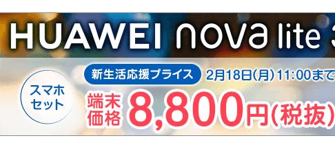 OCNモバイルONEのHUAWEI nove lite 3 発売記念キャンペーン告知画像