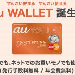 au WALLETプリペイドカードの活用方法!手数料無料・等価で一元化!ほぼ現金にしちゃいましょう!