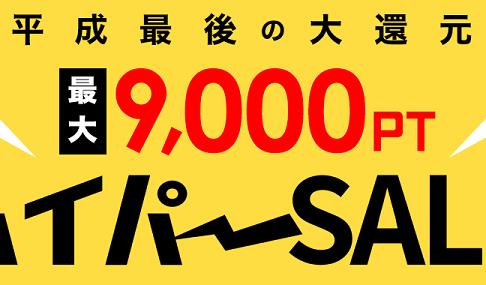 平成最後の大還元ハイパーSALEキャンペーン画像