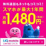 UQ mobileを13ヶ月以上使っている方は2年間1000円割引のチャンス!? 体験談を公開!