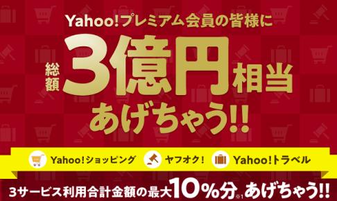 Yahoo!プレミアム会員限定 総額3億円相当あげちゃうキャンペーン告知画像