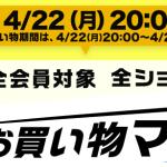 楽天市場 4月のお買い物マラソンを攻略! 脱!いつものNintendo switch!