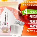 妊娠前の体型はととまえ茶で取り戻そう!産後ダイエットティーのお得な購入方法を紹介!