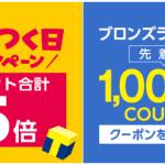 7月15日の5のつく日キャンペーンを攻略!1000円オフクーポン出現!