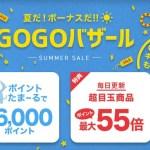 ひかりTVショッピング 夏だ!ボーナスだ!!GOGOバザールで毎日ポイント55倍の目玉商品が登場!