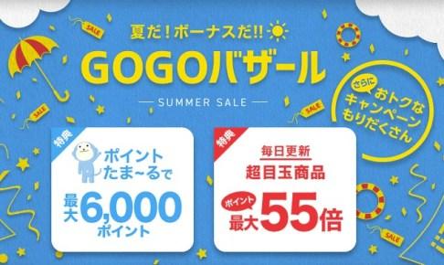 ひかりTVショッピング 夏だ!ボーナスだ!!GOGOバザールキャンペーン画像