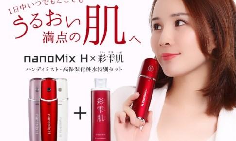 nanoMix H 商品画像