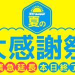 Qoo10夏の大感謝祭に4000円クーポンが出現!6月11日まで!!