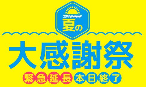 Qoo10夏の大感謝祭キャンペーンの画像