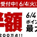 6月の楽天スーパーSALE情報!人気ゲーム機&ロレッタで楽勝攻略!