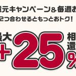 d払い20%還元×d曜日5%還元キャンペーン告知画像