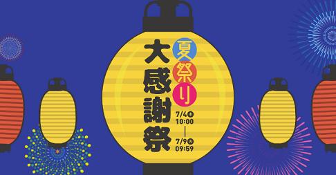 Qoo10夏祭り大感謝祭キャンペーン告知画像
