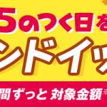 8月のサンドイッチキャンペーン告知画像