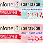 OCNモバイルONEのZenfone6発売記念キャンペーンを攻略!MNPが有利!