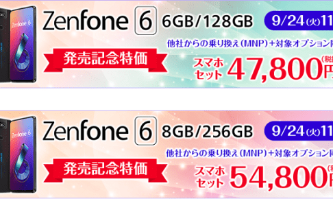 OCNモバイルONEのZenfone6発売記念キャンペーン告知画像