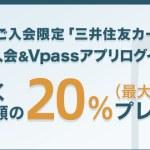 三井住友カード20%還元キャンペーンの画像