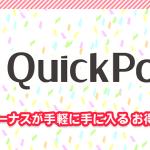 PayPayボーナスが貰えるポイントサイトQuickPoint(クイックポイント)が誕生!QPスクラッチで無料ゲットチャンス