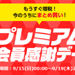 9月のヤフーショッピングプレミアム会員感謝デーを攻略!