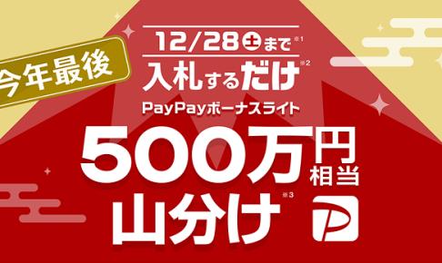 PayPayボーナスライト山分けキャンペーン告知画像